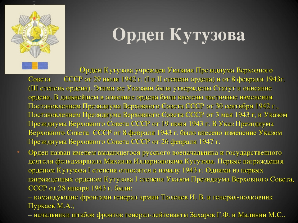 Орден Кутузова Орден Кутузова учрежден Указами Президиума Верховного Совета...