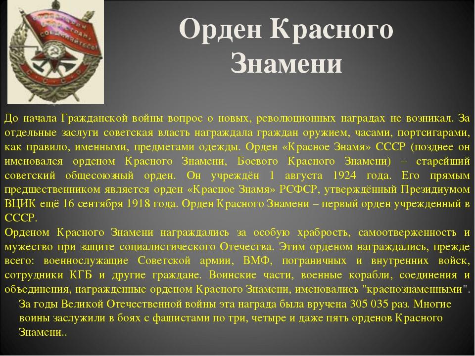 Орден Красного Знамени До начала Гражданской войны вопрос о новых, революцио...