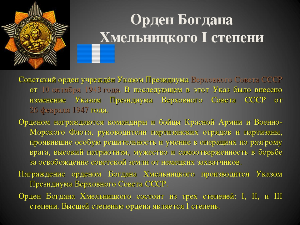 Орден Богдана Хмельницкого I степени Советский орден учреждён Указом Президиу...
