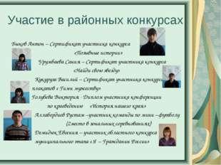 Участие в районных конкурсах Быков Антон – Сертификат участника конкурса «Поз