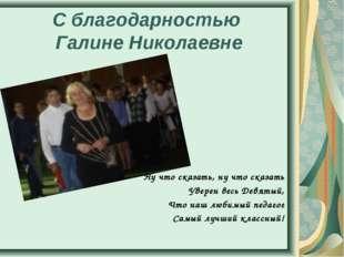 С благодарностью Галине Николаевне Ну что сказать, ну что сказать Уверен весь