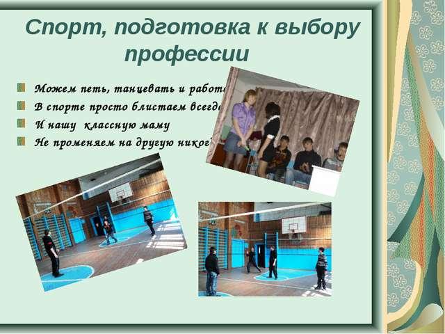 Спорт, подготовка к выбору профессии Можем петь, танцевать и работать В спорт...
