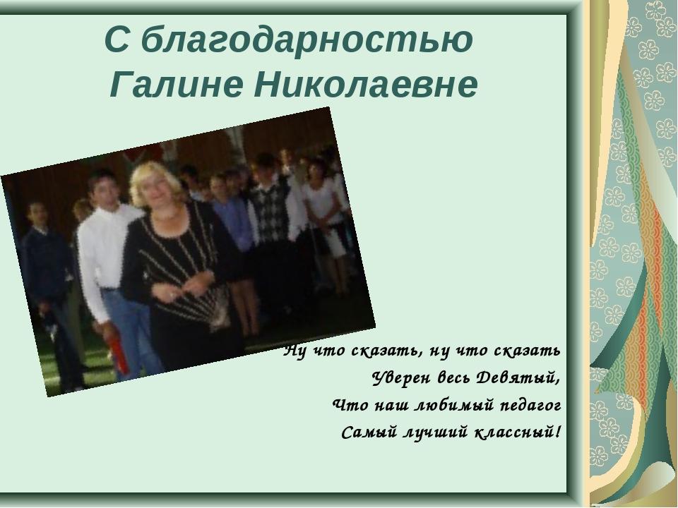 С благодарностью Галине Николаевне Ну что сказать, ну что сказать Уверен весь...