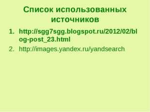 Список использованных источников http://sgg7sgg.blogspot.ru/2012/02/blog-post