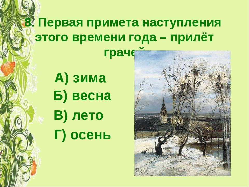 8. Первая примета наступления этого времени года – прилёт грачей А) зима Б) в...