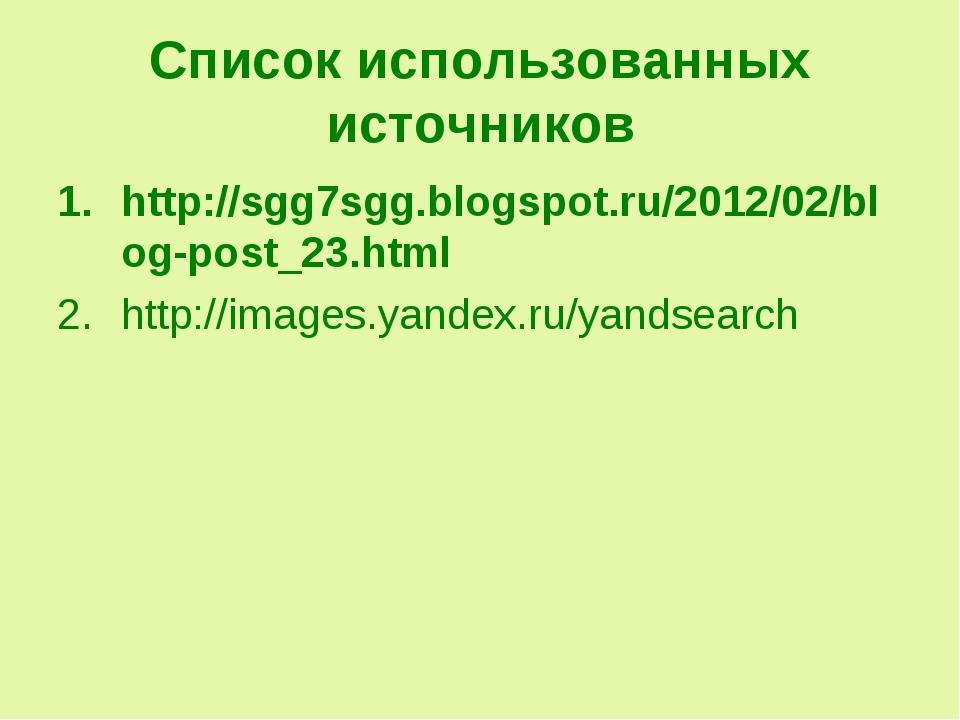 Список использованных источников http://sgg7sgg.blogspot.ru/2012/02/blog-post...