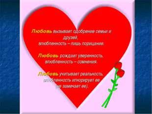 Любовь вызывает одобрение семьи и друзей, влюбленность – лишь порицание.  Лю