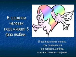 В среднем человек переживает 5 фаз любви. И если вы хотите понять, как развив
