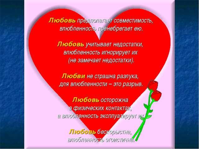 Любовь предполагает совместимость, влюбленность пренебрегает ею.  Любовь учи...