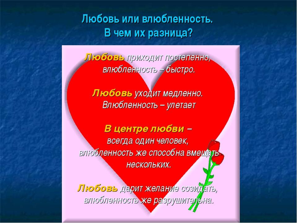 Любовь или влюбленность. В чем их разница? Любовь приходит постепенно, влюбле...