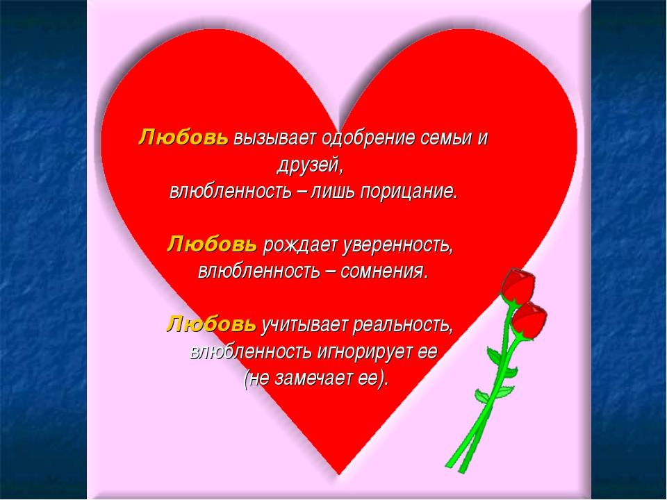 Любовь вызывает одобрение семьи и друзей, влюбленность – лишь порицание.  Лю...