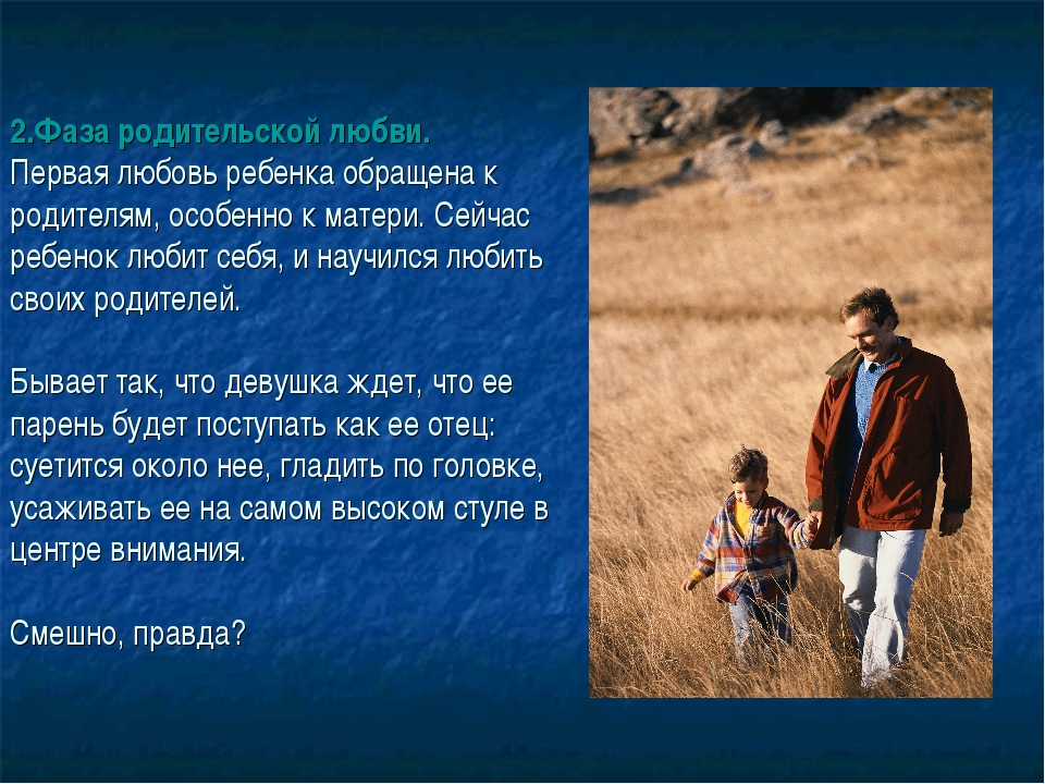 2.Фаза родительской любви. Первая любовь ребенка обращена к родителям, особен...