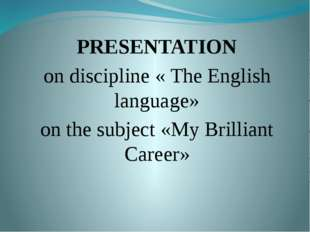 л PRESENTATION on discipline « The English language» on the subject «My Brill