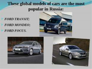 These global models of cars are the most popular in Russia: FORD TRANSIT; FOR