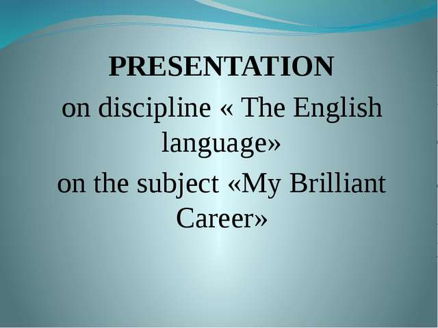 л PRESENTATION on discipline « The English language» on the subject «My Brill...