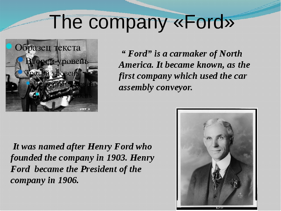 "The company «Ford» "" Ford"" is a carmaker of North America. It became known, a..."