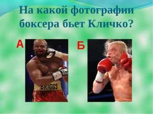 На какой фотографии боксера бьет Кличко? А Б