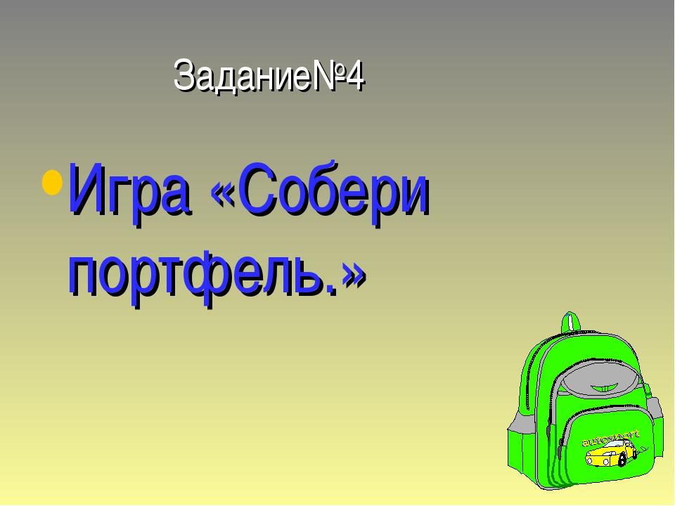Задание№4 Игра «Собери портфель.»
