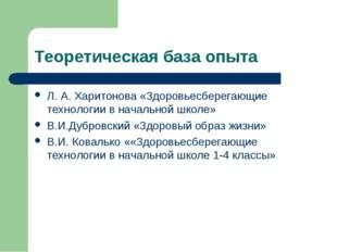 Теоретическая база опыта Л. А. Харитонова «Здоровьесберегающие технологии в н