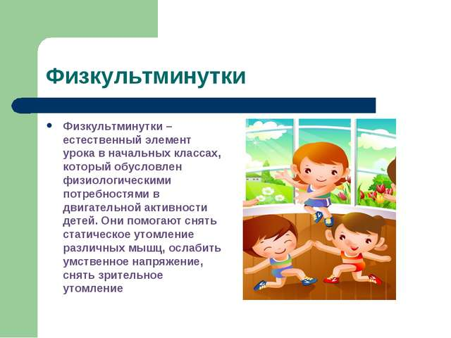 Физкультминутки Физкультминутки – естественный элемент урока в начальных клас...