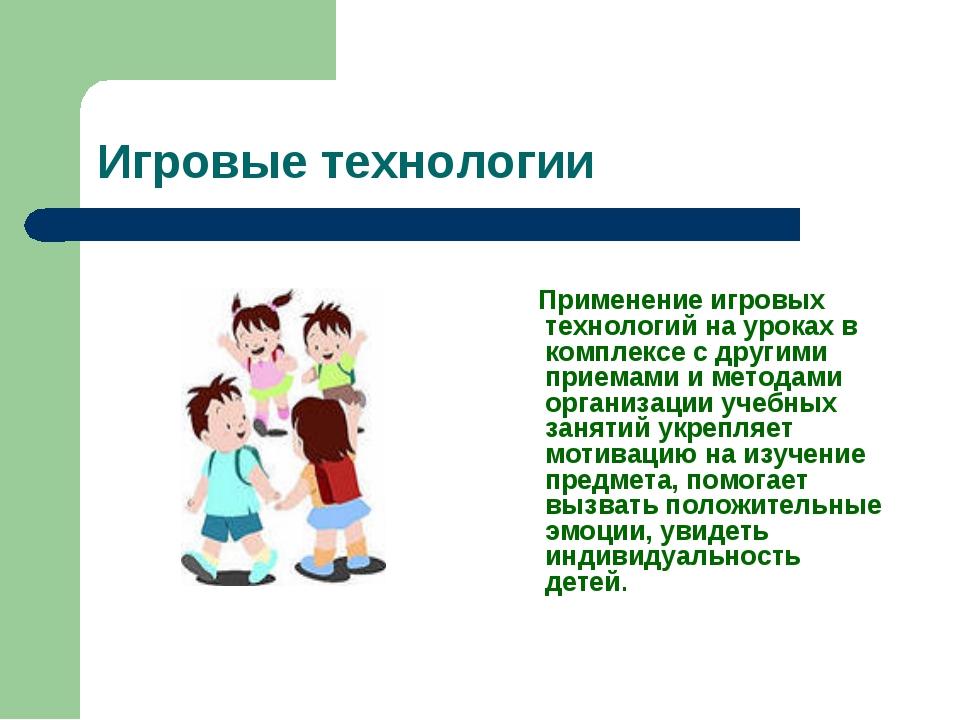 Игровые технологии Применение игровых технологий на уроках в комплексе с друг...