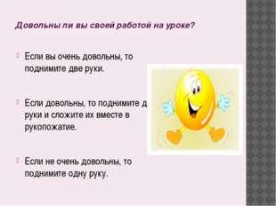 Довольны ли вы своей работой на уроке? Если вы очень довольны, то поднимите д