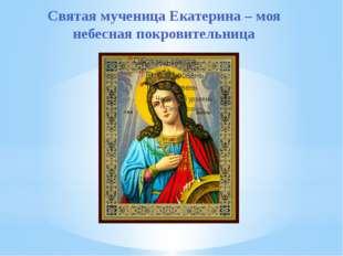 Святая мученица Екатерина – моя небесная покровительница