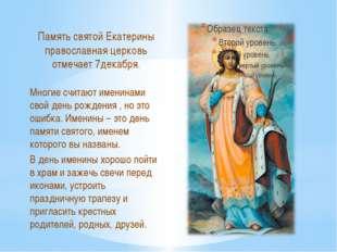 Память святой Екатерины православная церковь отмечает 7декабря. Многие счита