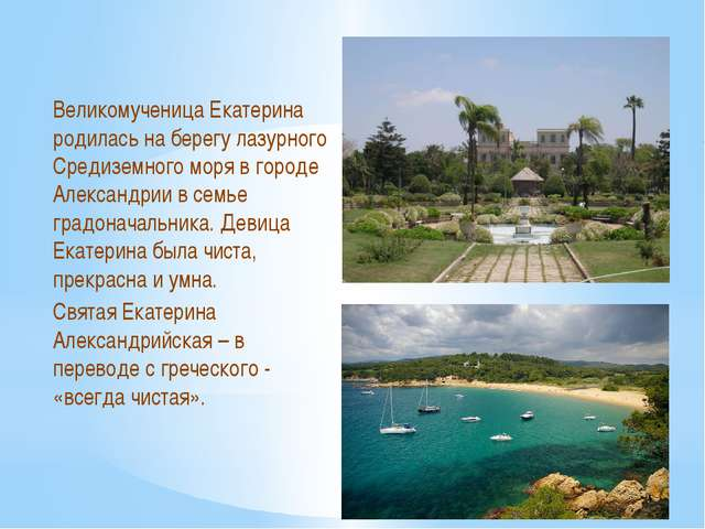 Великомученица Екатерина родилась на берегу лазурного Средиземного моря в го...