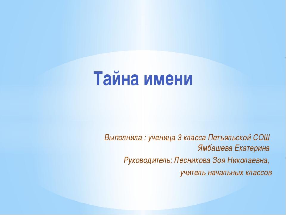 Выполнила : ученица 3 класса Петъяльской СОШ Ямбашева Екатерина Руководитель:...