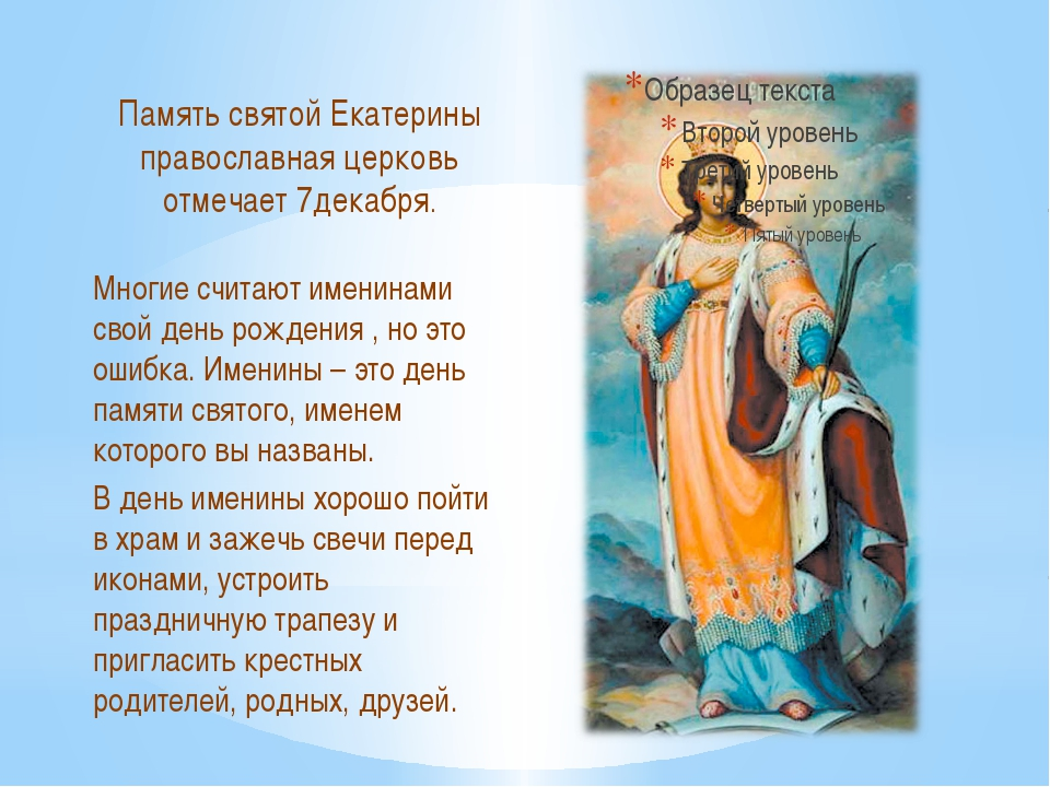 Память святой Екатерины православная церковь отмечает 7декабря. Многие счита...