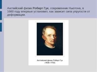 Английский физик Роберт Гук, современник Ньютона, в 1660 году впервые установ