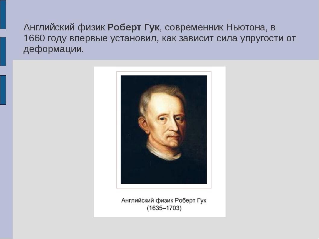 Английский физик Роберт Гук, современник Ньютона, в 1660 году впервые установ...
