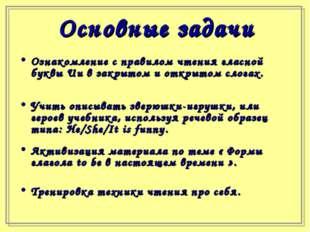 Основные задачи Ознакомление с правилом чтения гласной буквы Uu в закрытом и