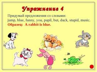 Придумай предложения со словами: jump, blue, funny, you, pupil, but, duck, st