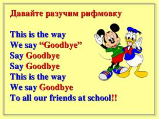 "Давайте разучим рифмовку This is the way We say ""Goodbye"" Say Goodbye Say Goo"