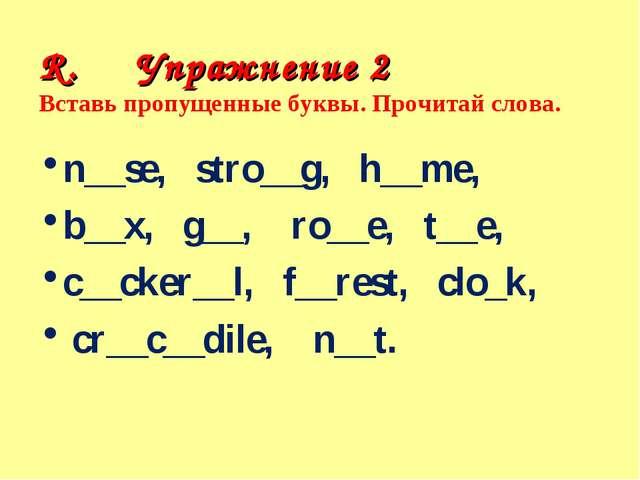 R. Упражнение 2 Вставь пропущенные буквы. Прочитай слова. n__se, stro__g, h_...