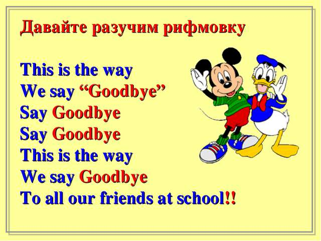 "Давайте разучим рифмовку This is the way We say ""Goodbye"" Say Goodbye Say Goo..."