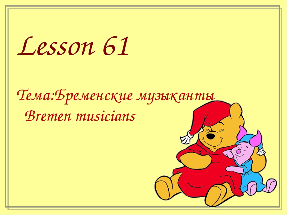 Lesson 61 Тема:Бременские музыканты Bremen musicians