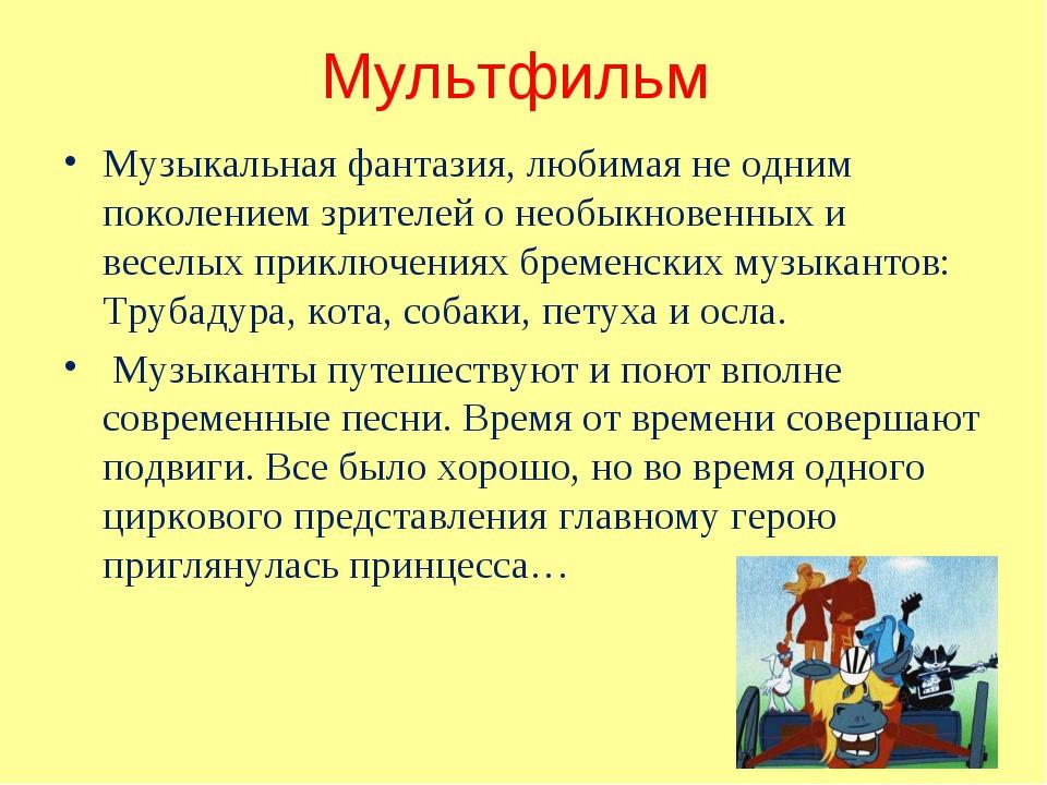 Мультфильм Музыкальная фантазия, любимая не одним поколением зрителей о необы...