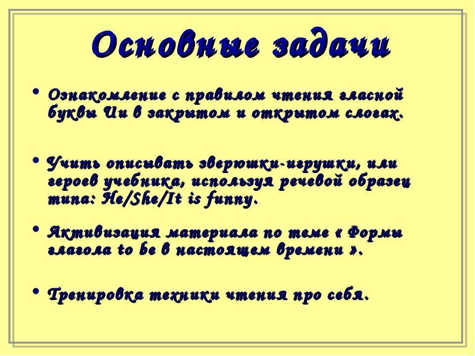 Основные задачи Ознакомление с правилом чтения гласной буквы Uu в закрытом и...