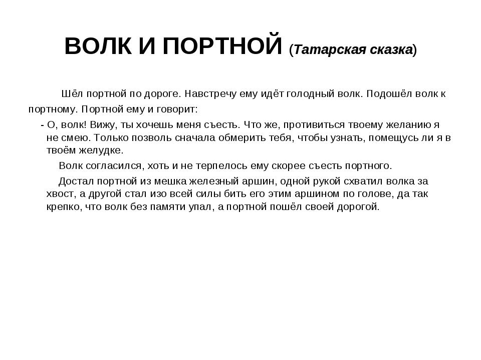 ВОЛК И ПОРТНОЙ (Татарская сказка) Шёл портной по дороге. Навстречу ему идёт г...