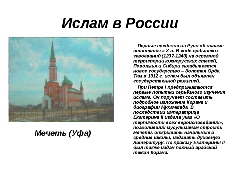 Ислам в России Первые сведения на Руси об исламе относятся к Х в. В ходе орды...