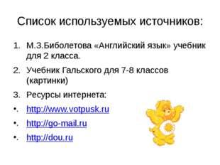 Список используемых источников: М.З.Биболетова «Английский язык» учебник для