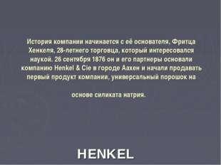 История компании начинается с её основателя, Фритца Хенкеля, 28-летнего торго