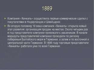1889 Компания «Хенкель» осуществила первые коммерческие сделки с покупателями