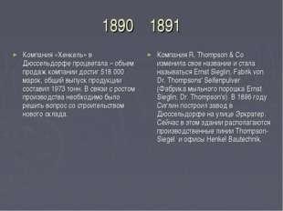 1890 1891 Компания «Хенкель» в Дюссельдорфе процветала – объем продаж компани