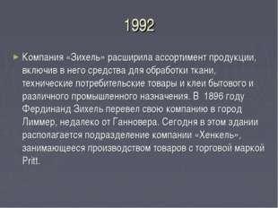 1992 Компания «Зихель» расширила ассортимент продукции, включив в него средст