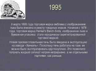 1995 9 марта 1895 года торговая марка-эмблема с изображением льва была внесен