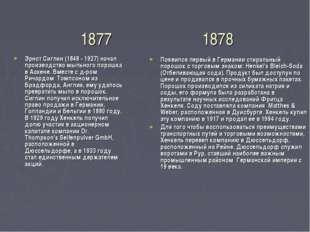 1877 1878 Эрнст Сиглин (1848 - 1927) начал производство мыльного порошка в А
